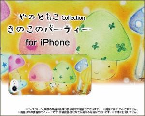 スマートフォン カバー 保護フィルム付 iPhone 8 docomo au SoftBank きのこ 激安 特価 通販 ip8-f-yano-061