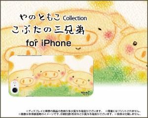 スマートフォン カバー 保護フィルム付 iPhone 8 docomo au SoftBank こぶた 激安 特価 通販 ip8-f-yano-062