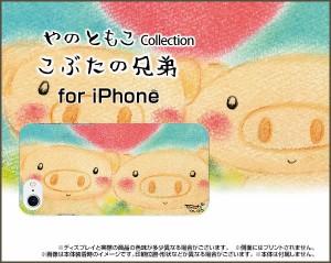 スマートフォン カバー 保護フィルム付 iPhone 8 docomo au SoftBank こぶた 激安 特価 通販 ip8-f-yano-064