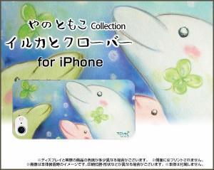 スマートフォン カバー 保護フィルム付 iPhone 8 docomo au SoftBank イルカ 激安 特価 通販 ip8-f-yano-066