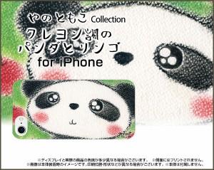 スマートフォン カバー 保護フィルム付 iPhone 8 docomo au SoftBank りんご 激安 特価 通販 ip8-f-yano-069