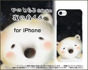 スマートフォン カバー 液晶全面保護 3Dガラスフィルム付 カラー:黒 iPhone 7 くま 激安 特価 通販 ip7-3d-bk-yano-071