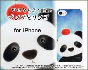 スマートフォン カバー 保護フィルム付 iPhone 8 docomo au SoftBank パンダ 激安 特価 通販 ip8-f-yano-072