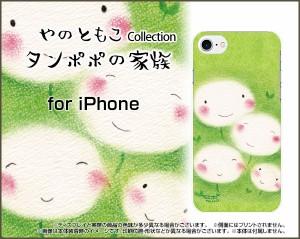 スマートフォン カバー 保護フィルム付 iPhone 8 docomo au SoftBank イラスト 激安 特価 通販 ip8-f-yano-075