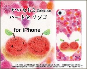 スマートフォン カバー 保護フィルム付 iPhone 8 docomo au SoftBank ハート 激安 特価 通販 ip8-f-yano-076