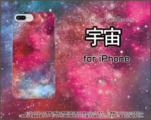 液晶全面保護 3Dガラスフィルム付 カラー:黒 iPhone 8 Plus スマホ ケース 宇宙 雑貨 メンズ レディース ip8p-3d-bk-ask-001-016