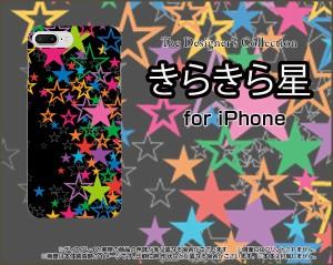 ガラスフィルム付 iPhone 8 Plus スマホ ケース 星 雑貨 メンズ レディース プレゼント ip8p-gf-ask-001-024