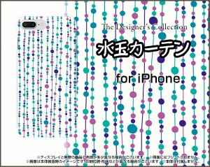 保護フィルム付 iPhone 8 Plus TPU ソフト ケース  水玉 雑貨 メンズ レディース プレゼント ip8p-ftpu-ask-001-072