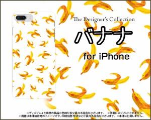 液晶全面保護 3Dガラスフィルム付 カラー:白 iPhone 7 Plus スマホ ケース バナナ 雑貨 メンズ レディース ip7p-3d-wh-ask-001-079