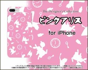 ガラスフィルム付 iPhone 8 Plus スマホ ケース アリス 雑貨 メンズ レディース プレゼント ip8p-gf-ask-001-092