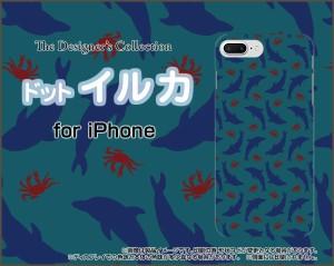 液晶全面保護 3Dガラスフィルム付 カラー:白 iPhone 8 Plus スマホ カバー ドット 雑貨 メンズ レディース ip8p-3dtpu-wh-cyi-001-009