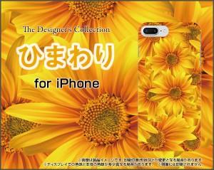 液晶全面保護 3Dガラスフィルム付 カラー:白 iPhone 8 Plus スマホ カバー 夏 雑貨 メンズ レディース ip8p-3d-wh-cyi-001-011