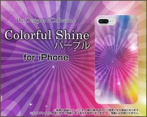 iPhone 8 Plus スマホ カバー docomo au SoftBank カラフル 雑貨 メンズ レディース プレゼント ip8p-cyi-001-020