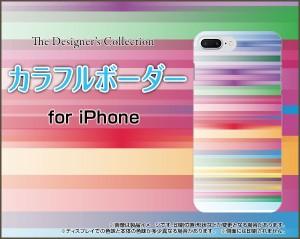 iPhone 8 Plus スマホ カバー docomo au SoftBank ボーダー 雑貨 メンズ レディース プレゼント ip8p-cyi-001-021