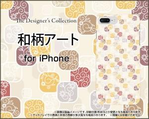 液晶全面保護 3Dガラスフィルム付 カラー:黒 iPhone 8 Plus スマホ カバー 和柄 人気 定番 売れ筋 通販 ip8p-3d-bk-cyi-001-058
