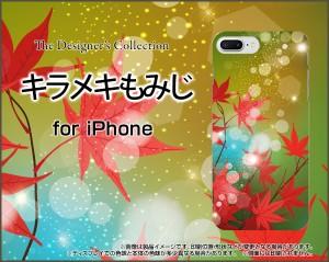 液晶全面保護 3Dガラスフィルム付 カラー:黒 iPhone 7 Plus スマホ カバー 秋 人気 定番 売れ筋 通販 ip7p-3dtpu-bk-cyi-001-081