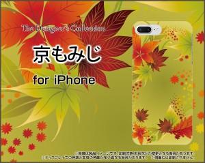 ガラスフィルム付 iPhone 7 Plus スマートフォン ケース 秋 人気 定番 売れ筋 通販 ip7p-gftpu-cyi-001-089