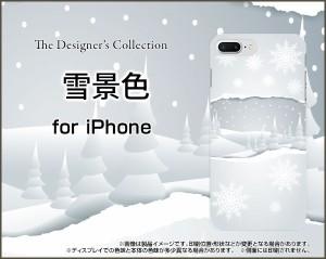 液晶全面保護 3Dガラスフィルム付 カラー:黒 iPhone 8 Plus スマートフォン ケース 雪 人気 定番 売れ筋 通販 ip8p-3d-bk-cyi-001-091