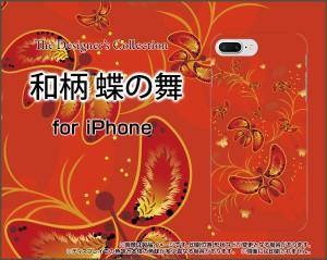 ガラスフィルム付 iPhone 8 Plus スマートフォン ケース 和柄 人気 定番 売れ筋 通販 ip8p-gftpu-cyi-001-113