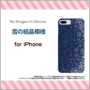 保護フィルム付 iPhone 8 Plus スマートフォン ケース docomo au SoftBank 冬 人気 定番 売れ筋 ip8p-f-mibc-001-033