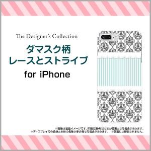 液晶全面保護 3Dガラスフィルム付 カラー:白 iPhone 7 Plus スマートフォン ケース ストライプ 人気 定番 ip7p-3d-wh-mibc-001-044