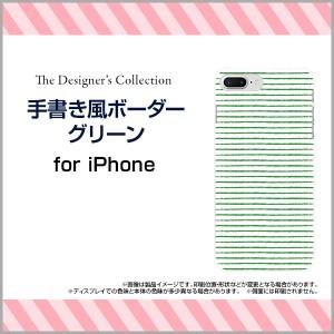 保護フィルム付 iPhone 8 Plus スマートフォン カバー docomo au SoftBank ボーダー 人気 定番 ip8p-f-mibc-001-057