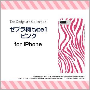 保護フィルム付 iPhone 8 Plus スマートフォン カバー docomo au SoftBank 動物 デザイン 雑貨 ip8p-f-mibc-001-084