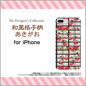 保護フィルム付 iPhone 8 Plus TPU ソフト ケース  和柄 デザイン 雑貨 小物 プレゼント ip8p-ftpu-mibc-001-099
