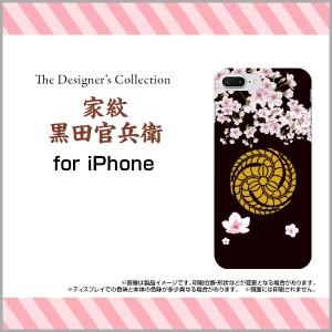 液晶全面保護 3Dガラスフィルム付 カラー:黒 iPhone 7 Plus スマートフォン カバー 家紋 デザイン 小物 ip7p-3dtpu-bk-mibc-001-111