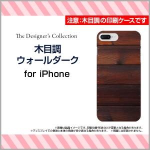 保護フィルム付 iPhone 8 Plus TPU ソフト ケース  木目調 デザイン 雑貨 小物 ip8p-ftpu-mibc-001-131