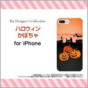 スマホ ケース 液晶全面保護 3Dガラスフィルム付 カラー:白 iPhone 8 Plus ハロウィン デザイン 雑貨 小物 ip8p-3d-wh-mibc-001-165