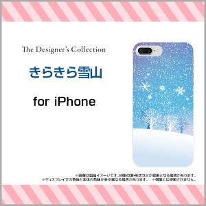 スマホ ケース 液晶全面保護 3Dガラスフィルム付 カラー:白 iPhone 8 Plus 冬 デザイン 雑貨 小物 ip8p-3dtpu-wh-mibc-001-166
