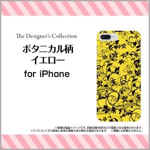 スマホ ケース 液晶全面保護 3Dガラスフィルム付 カラー:白 iPhone 8 Plus 花柄 デザイン 雑貨 小物 ip8p-3dtpu-wh-mibc-001-192