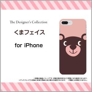 TPU ソフト ケース 保護フィルム付 iPhone 8 Plus  くま デザイン 雑貨 小物 プレゼント ip8p-ftpu-mibc-001-227