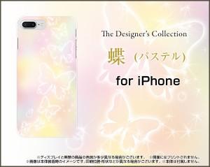 スマホ ケース ガラスフィルム付 iPhone 7 Plus 蝶 かわいい おしゃれ ユニーク 特価 ip7p-gf-nnu-001-005