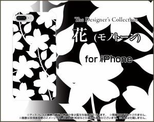 スマホ カバー 液晶全面保護 3Dガラスフィルム付 カラー:白 iPhone 7 Plus 花柄 かわいい おしゃれ ユニーク ip7p-3dtpu-wh-nnu-001-027