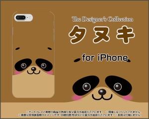 スマホ カバー 液晶全面保護 3Dガラスフィルム付 カラー:黒 iPhone 7 Plus タヌキ かわいい おしゃれ ip7p-3dtpu-bk-nnu-001-034