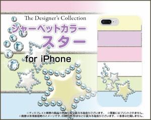 スマホ カバー 液晶全面保護 3Dガラスフィルム付 カラー:白 iPhone 7 Plus パステル かわいい おしゃれ ip7p-3dtpu-wh-nnu-002-001