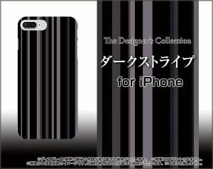 TPU ソフト ケース 保護フィルム付 iPhone 8 Plus  ストライプ かわいい おしゃれ ユニーク ip8p-ftpu-nnu-002-009