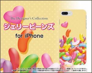スマホ カバー ガラスフィルム付 iPhone 8 Plus 食べ物 かわいい おしゃれ ユニーク 特価 ip8p-gf-nnu-002-020