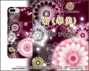 スマホ カバー 液晶全面保護 3Dガラスフィルム付 カラー:黒 iPhone 7 Plus 菊 かわいい おしゃれ ユニーク 特価 ip7p-3d-bk-nnu-002-073