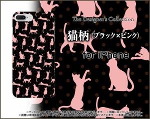 スマートフォン ケース 保護フィルム付 iPhone 8 Plus docomo au SoftBank 猫 かわいい おしゃれ ip8p-f-nnu-002-085