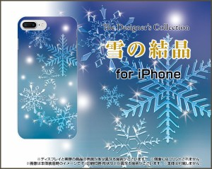 スマートフォン ケース 液晶全面保護 3Dガラスフィルム付 カラー:白 iPhone 7 Plus 冬 かわいい おしゃれ ip7p-3d-wh-nnu-002-099