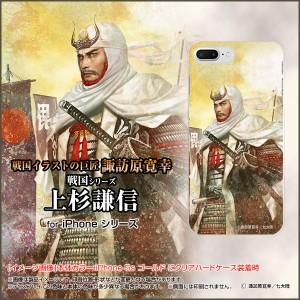 スマートフォン カバー 液晶全面保護 3Dガラスフィルム付 カラー:白 iPhone 7 Plus 家紋 ip7p-3d-wh-suwa-sen-kenshin