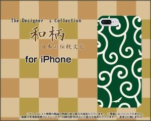 スマートフォン ケース 液晶全面保護 3Dガラスフィルム付 カラー:黒 iPhone 8 Plus 和柄 激安 特価 通販 ip8p-3dtpu-bk-wagara001-004
