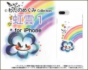 スマートフォン カバー 液晶全面保護 3Dガラスフィルム付 カラー:黒 iPhone 8 Plus イラスト 激安 特価 通販 ip8p-3dtpu-bk-wad-008