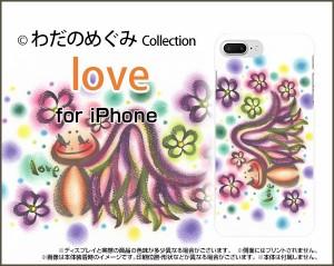 スマートフォン カバー 液晶全面保護 3Dガラスフィルム付 カラー:白 iPhone 7 Plus イラスト 激安 特価 通販 ip7p-3dtpu-wh-wad-013