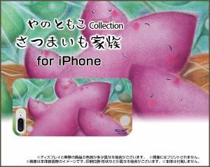 TPU ソフト ケース iPhone 8 Plus  さつまいも 激安 特価 通販 プレゼント デザインカバー ip8p-tpu-yano-021