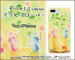 スマートフォン カバー 液晶全面保護 3Dガラスフィルム付 カラー:黒 iPhone 8 Plus クローバー 激安 特価 通販 ip8p-3dtpu-bk-yano-024