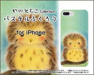 スマートフォン カバー 液晶全面保護 3Dガラスフィルム付 カラー:白 iPhone 8 Plus ふくろう 激安 特価 通販 ip8p-3d-wh-yano-035